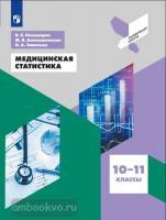 Пономарев. Медицинская статистика 10-11 класс (Просвещение)