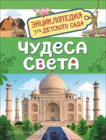 Энциклопедия для детского сада. Чудеса света (Росмэн)