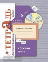 4 класс. Романова. Русский язык. Тетрадь для контрольных работ. ФГОС (Вентана-Граф)