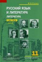 Сухих. Русский язык и литература 11 класс. Базовый уровень. Учебник в двух частях. Часть 2 (Академия)