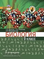 Данилов. Биология 9 класс. Учебник. ФГОС (Русское слово)