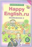 Кауфман. Happy English.ru. 3 класс. Рабочая тетрадь №2. ФГОС (Титул)