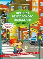 Умные книги для умных детей. Правила безопасного поведения для детей (Эксмо)