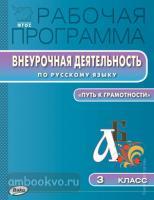 Рабочая программа. Русский язык 3 класс. Внеурочная деятельность. ФГОС (Вако)