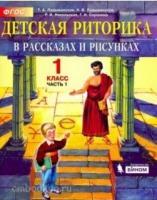 Ладыженская. Детская риторика в рассказах и рисунках. 1 класс. Учебник в двух частях. Часть 1 (Бином)