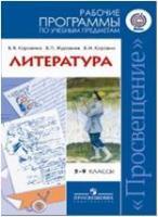 Коровина. Литература. Рабочие программы. 5-9 классы (Просвещение)