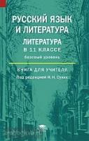 Сухих. Русский язык и литература 11 класс. Базовый уровень. Книга для учителя (Академия)
