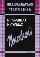 Нидерландская грамматика в таблицах и схемах (Каро)