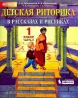 Ладыженская. Детская риторика в рассказах и рисунках. 1 класс. Учебник в двух частях. Часть 2 (Бином)
