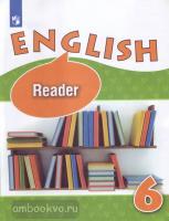 Афанасьева. Английский язык 6 класс. Книга для чтения (Просвещение)