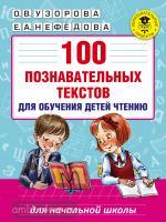 Академия начального образования. 100 познавательных текстов для обучения детей чтению (АСТ)
