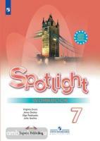 Английский в фокусе. Spotlight. Рабочая тетрадь к учебнику 7 класс (Просвещение)