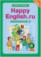 Кауфман. Happy English.ru. 8 класс. Рабочая тетрадь №2. ФГОС (Титул)