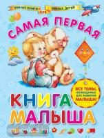 Умные книги для умных детей. Самая первая книга малыша (Эксмо)
