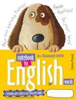 Тетрадь для записи английских слов с закладкой. Собачка (Айрис)