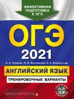ОГЭ-2021. Английский язык. Тренировочные варианты (+ CD) (Эксмо)