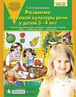 Колесникова. Раз-словечко, два-словечко. Для детей 3-4 лет.  Методика (Бином)