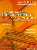 Macmillan Exam Skills for Russia. Учебное пособие к ЕГЭ: Грамматика и лексика. 2-е издание