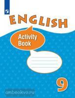 Афанасьева. Английский язык 9 класс. Рабочая тетрадь (Просвещение)