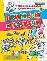 Прописи-раскраски для малышей. Примеры и задачи 5+. ФГОС ДО (Экзамен)