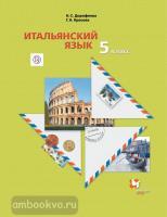 Дорофеева. Итальянский язык 5 класс. Учебник. ФГОС (Вентана-Граф)