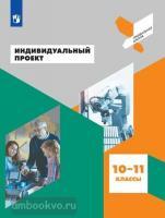 Половкова. Индивидуальный проект 10-11 класс (Просвещение)