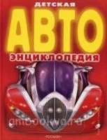 Детская АВТОэнциклопедия. Техника и наука