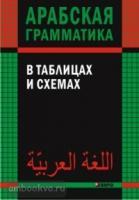 Берникова. Арабская грамматика в таблицах и схемах (Каро)