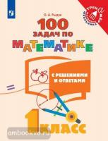 Рыдзе. 100 задач по математике с решениями и ответами. 1 класс (Просвещение)