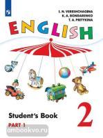Верещагина. Английский язык 2 класс (2 год обучения). Учебник в двух частях. Часть 1. ФГОС (Просвещение)