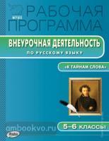 Рабочая программа. Русский язык 5-6 класс. Внеурочная деятельность. ФГОС (Вако)