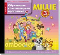 Азарова. Millie. Милли. 3 класс. Программное обеспечение. Обучающая компьютерная программа. CD диск (Титул)