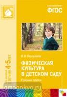 Физическая культура в детском саду. Средняя группа 4-5 лет. Программа под редакцией Васильевой. ФГОС (Мозаика-Синтез)
