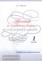Тарасова. Тренажер по исправлению почерка для старшеклассников. Ступень 1 (пять за знания)