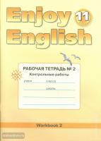 Биболетова. Английский с удовольствием. Enjoy English. 11 класс. Рабочая тетрадь №2. Контрольные работы. ФГОС (Титул)
