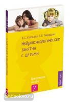 Колганова. Нейропсихологические занятия с детьми. Часть 2 (Айрис)
