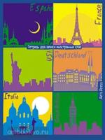 Тетрадь для записи иностранных слов. Города (Айрис)