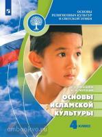 Муртазин. Основы исламской культуры. 4 класс. Учебник (Просвещение)