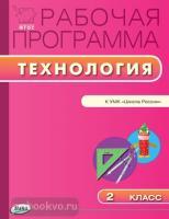 Рабочая программа. Технология 2 класс. УМК Лутцева. Школа России. ФГОС (Вако)