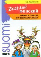 Веселый финский: Рабочая тетрадь по финскому языку (Каро)
