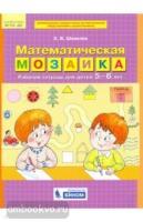 Шевелев. Математическая мозаика. Рабочая тетрадь для детей 5-6 лет (Бином)