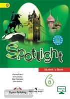 Английский в фокусе. Spotlight. Учебник для 6 класса. ФГОС (Просвещение)