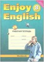 Биболетова. Английский с удовольствием. Enjoy English. 8 класс. Рабочая тетрадь. ФГОС (Титул)