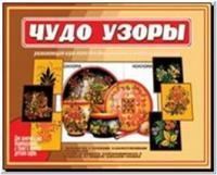 Чудо узоры / Настольно-печатные дидактические игры в папке (Весна-Дизайн)