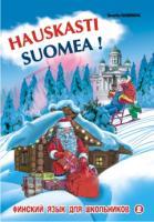 Финский-это здорово! Финский язык для школьников. Книга 2 (Каро)