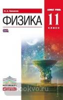 Касьянов. Физика 11 класс. Базовый уровень. Учебник. ВЕРТИКАЛЬ. ФГОС (Дрофа)