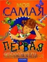 Моя самая первая энциклопедия. Энциклопедии для дошкольников