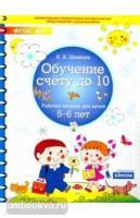 Шевелев. Обучение счету до 10. Рабочая тетрадь для детей 5-6 лет (Бином)