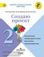 Создаю проект: русский язык, литературное чтение, математика, окружающий мир. 2 класс (Учлит)