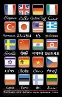 Тетрадь для записи иностранных слов. Малый формат. Привет (Айрис)